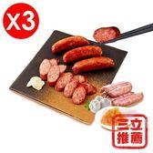 【中晏生機】松香豬飛魚卵香腸組(飛魚卵香腸X2+原味香腸X1)-電電購