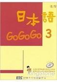 日本語GOGOGO 3