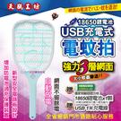 【我們網路購物商城】USB充電式電蚊拍 電蚊拍 蚊子 USB 充電式 蚊蟲