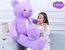 【140公分】浪漫薰衣草紫色熊娃娃 蝴蝶結絲帶 熊玩偶 抱枕 情人節 告白 聖誕節交換禮物