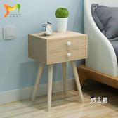 床頭櫃北歐簡約現代床頭櫃實木腿床邊櫃臥室儲物櫃抽屜櫃邊角櫃收納櫃XW(免運)