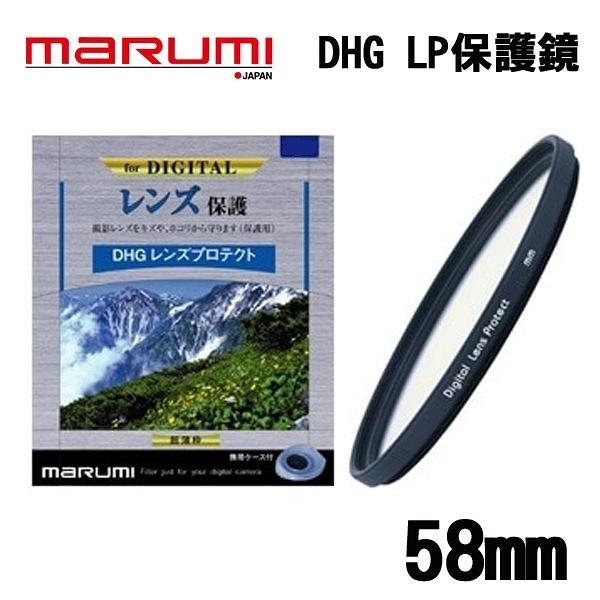 名揚數位 MARUMI  DHG Les Protect 58mm 多層鍍膜 保護鏡 彩宣公司貨