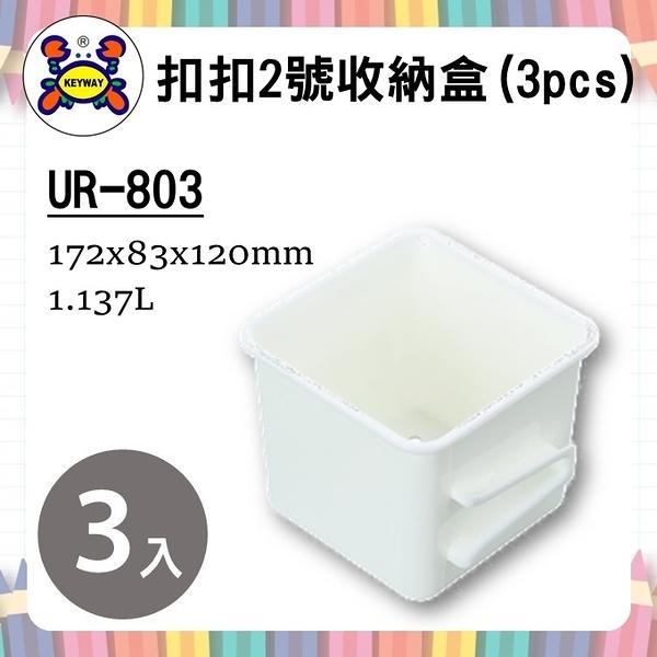 聯府 扣扣2號收納盒3入 UR803