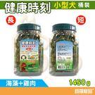 健康時刻 海藻+雞肉(長)/(短)(小型...