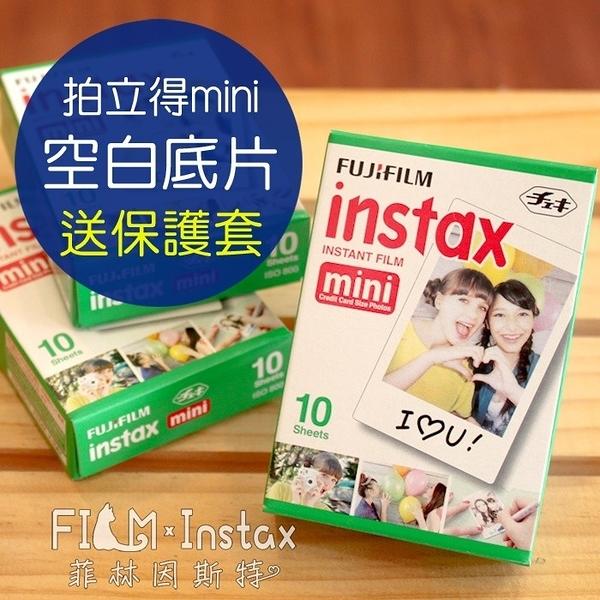 送保護套【菲林因斯特】富士拍立得空白底片 fujifilm mini8 mini25 mini70 mini90 SHARE SP-2