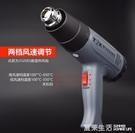 熱風機 TGK 調溫熱風槍工業數顯熱風機烤槍熱縮槍加熱槍風筒貼膜塑料焊槍『快速出貨』