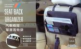 《一文百貨》汽車椅背單層置物袋/SA3852