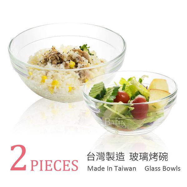 【台灣玻璃】微波烤箱 耐熱玻璃碗 2入組(606+1107ml)