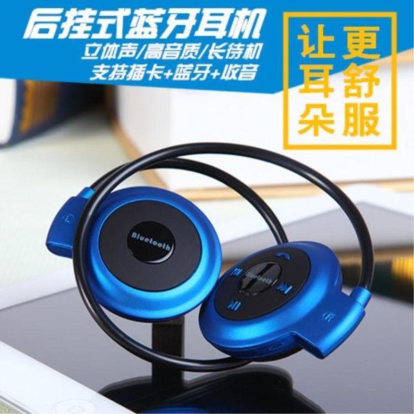 無線運動立體藍芽耳機4.0頭戴式插內存卡FM收音跑步掛耳帶6色可選