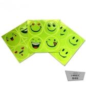 3張裝 自行車笑臉貼單車反光貼紙背包貼紙【小檸檬3C】