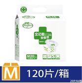 免運 安親 尿布 成人紙尿褲-全功能型-M號(20片*6包)