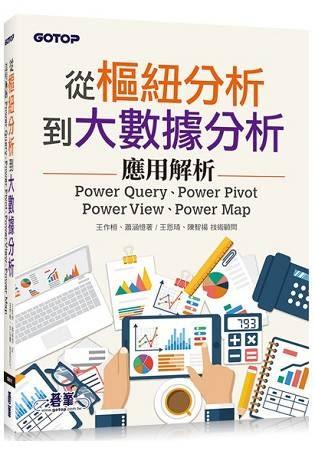 從樞紐分析到大數據分析|Power Query、Power Pivot、Powe