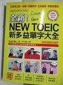 【書寶二手書T3/語言學習_EE3】全新!NEW TOEIC新多益單字大全_David Cho