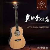 吉他 初學者男女通用兒童新手入門木吉他樂器森野民謠吉他單板36吋吉他LB16179【123休閒館】