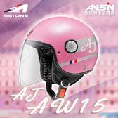 [安信騎士] 法國 ASTONE AJ 228 AW15 平光粉銀 半罩 安全帽 復古 小帽體