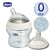 【chicco】Step Up成長奶瓶150ml+ 小單孔 (一般流量)+Step Up乳感矽膠奶嘴(歲段任選)