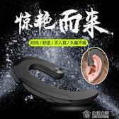 耳掛式骨傳導不入耳藍芽耳機掛耳式無線運動迷你無耳塞超小骨傳導開車超長待機 生活主義