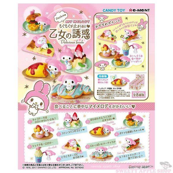 日本限定 美樂蒂 乙女甜點の誘惑 公仔模型 食玩/盒玩 (全8種類) 單盒隨機出貨
