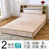 秋田 日式收納房間組(床頭箱+六分床底)-雙大6尺梧桐