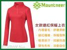 ╭OUTDOOR NICE╮山林MOUNTNEER 女款遠紅雲彩保暖上衣 紅色 32P12 刷毛衣 保暖衣 中層衣 立領上衣