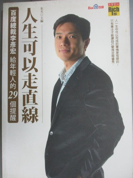 【書寶二手書T3/勵志_BRG】人生可以走直線-百度總裁李彥宏給年輕人的29個提醒_朱光