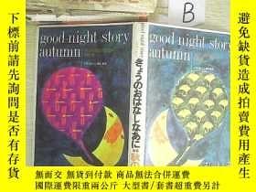 二手書博民逛書店good-night罕見story autumn 晚安秋天的故事Y261116