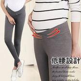 *桐心媽咪.孕婦裝*【CK0147】修身塑型 .低腰不卡肚肚超彈內搭褲-3色