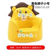 兒童沙發公主寶寶閱讀座椅卡通可愛懶人沙發椅【奇趣小屋】