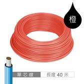 『堃喬』0.5mm 40米 單股單芯線/麵包板插線 最高耐溫80℃ 橙色『堃邑Oget』