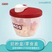 嬰兒童奶粉盒子三格外出便攜大容量密封罐寶寶零食儲存分裝盒 中秋節禮物