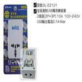 明家 SL-221U1 全球通薄型插座2插10A+USB2.1A MAX