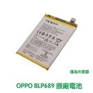 【免運費】送4大好禮【含稅附發票】OPPO 歐珀 BLP689 AX7 Pro R15X K1 原廠電池【送防水膠】