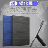 2018蘋果iPad Air2保護套Air1超薄皮套ipad5/6殼平板電腦
