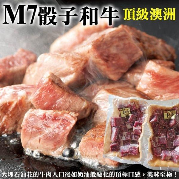 【WANG-買4送4】米其林五星級澳洲M7骰子和牛共8包(150g±10%包)