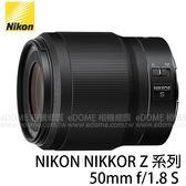 NIKON Z 50mm F1.8 S 大光圈人像鏡 (24期0利率 免運 國祥貿易公司貨) NIKKOR 50mm F1.8S Z系列