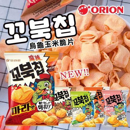 韓國 ORION 好麗友 烏龜玉米脆片 80g 玉米濃湯 肉桂 鮮蝦 餅乾 濃湯 玫瑰鹽 麻辣 烏龜餅乾 脆餅