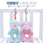 嬰兒玩具0-3-6-12個月寶寶毛絨布藝內置風鈴床掛車掛安撫益智搖鈴 雙十一87折