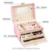 首飾盒公主歐式正韓帶鎖木質簡約耳環耳釘手飾品收納盒大容量  享購  igo