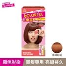 卡樂芙優質染髮霜-珊瑚粉橘