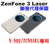 聯強 5.5吋 ZenFone 3 Laser/ZC551KL 專用 ASUS 透視皮套/視窗透視感應手機皮套/保護殼/手機殼/保護套