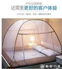 蒙古包蚊帳學生免安裝加厚支架拉鍊1.2米1.8m家用1.5宿舍單雙人床 優家小鋪