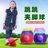 夾腳式彈跳球成人幼兒園兒童學生加厚防爆防滑玩具健身彈力蹦蹦球