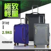 旅行箱 31吋超輕布箱 新秀麗AT美國旅行者 DB7