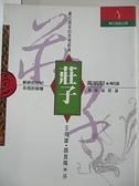 【書寶二手書T7/文學_HJY】莊子_莊子