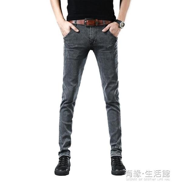 牛仔褲 潮流百搭牛仔褲男士秋季新款灰色彈力顯瘦男生韓版修身小腳長褲子 有緣生活館