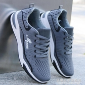 男鞋2020夏季新品帆布鞋男透氣網鞋百搭運動跑步旅游潮鞋飛織布鞋 名購居家