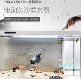 魚缸換水器 自動電動水族箱吸便器吸水清理神器洗沙吸魚糞器抽水泵T