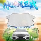 車子墊耐用遮陽板車輛汽車前擋玻璃防曬隔熱擋車遮擋反光布防紫外線夏 PA5327『紅袖伊人』