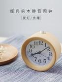 臥室靜音木頭創意個性復古學生用兒童床頭鐘表鬧鈴夜光電子小鬧鐘 伊芙莎