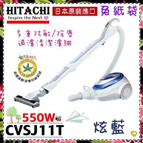 【日立家電】550W大吸力*免紙袋*型吸塵器《CVSJ11T》日本原裝.全新原廠貨.多重防敏濾網
